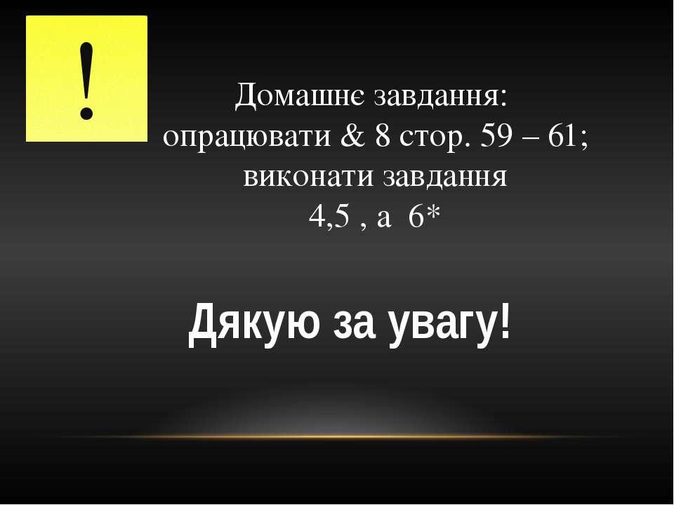 Домашнє завдання: опрацювати & 8 стор. 59 – 61; виконати завдання 4,5 , а 6* ...