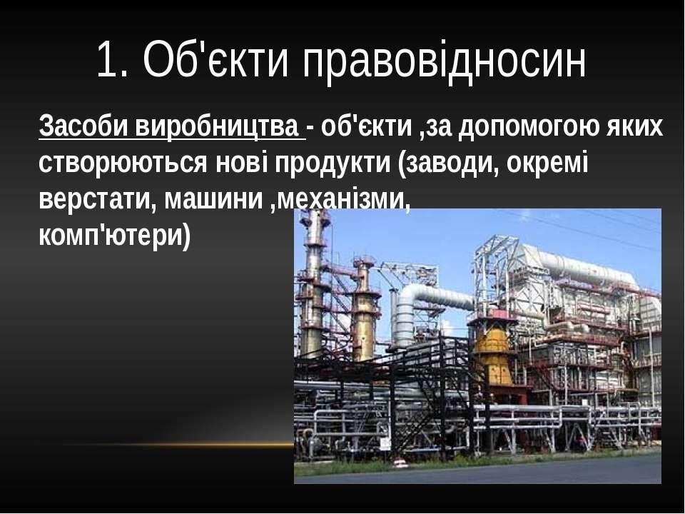 1. Об'єкти правовідносин Засоби виробництва - об'єкти ,за допомогою яких ство...