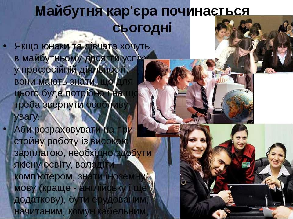 Якщо юнаки та дівчата хочуть в майбутньому досягти успіху у професійній діяль...