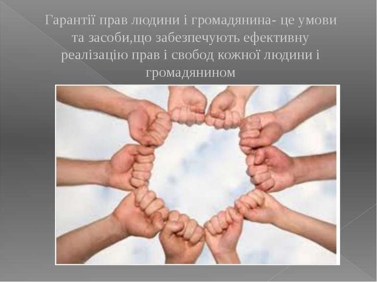 Гарантії прав людини і громадянина- це умови та засоби,що забезпечують ефекти...
