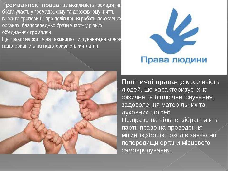 Громадянскі права- це можливість громадянина брати участь у громадському та д...