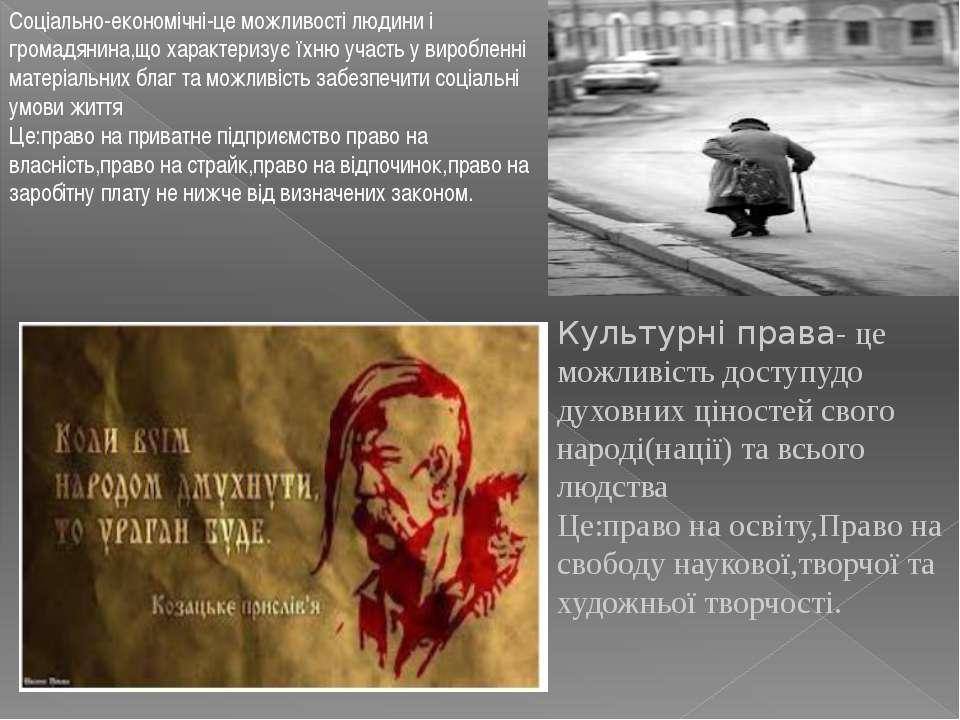 Соціально-економічні-це можливості людини і громадянина,що характеризує їхню ...