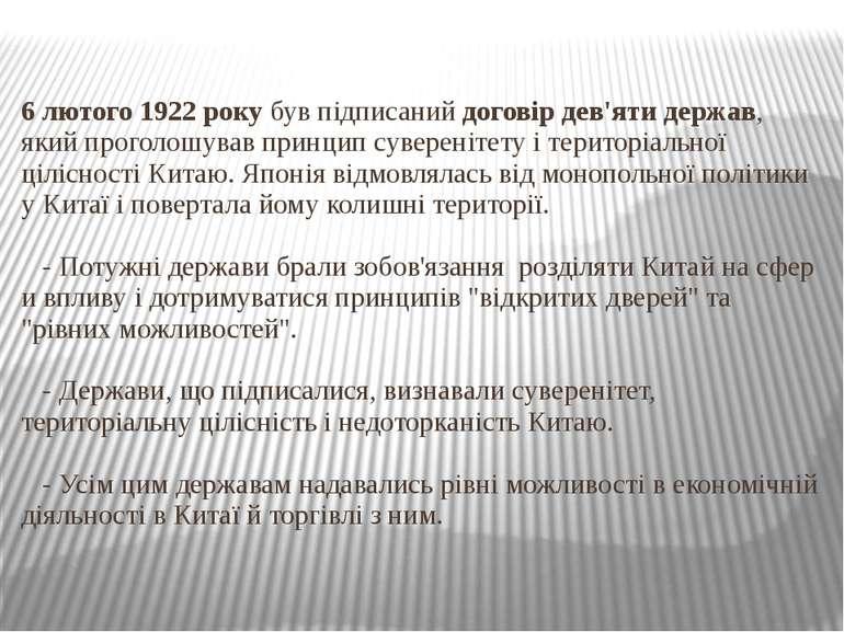 6 лютого 1922 року був підписаний договір дев'яти держав, який проголошував п...