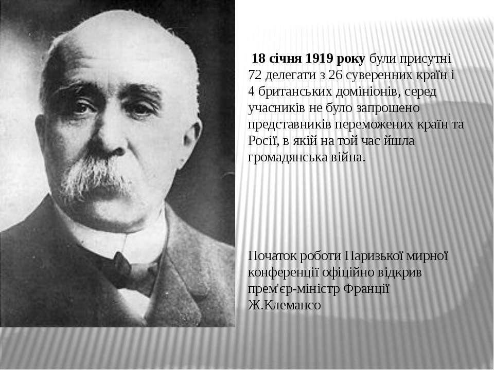 18 січня 1919 року були присутні 72 делегати з 26 суверенних країн і 4 британ...