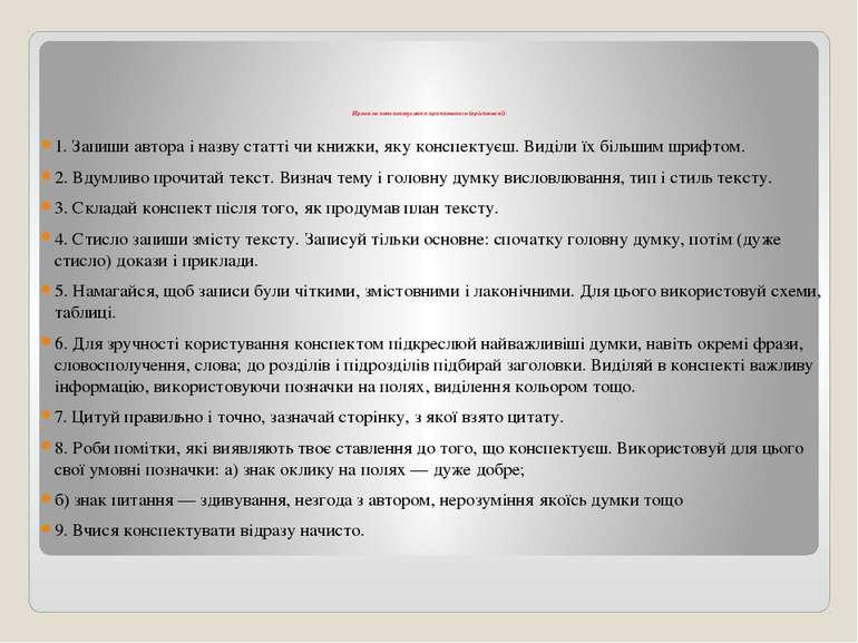 Правила конспектування прочитаного (орієнтовні) 1. Запиши автора і назву стат...