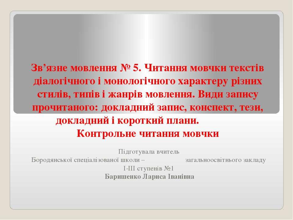 Зв'язне мовлення № 5. Читання мовчки текстів діалогічного і монологічного хар...