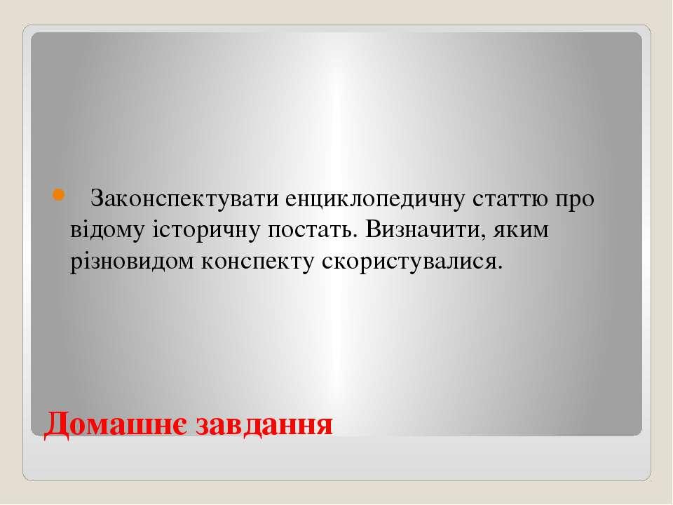 Домашнє завдання Законспектувати енциклопедичну статтю про відому історичну п...