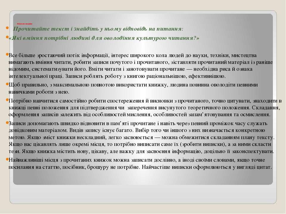 Пошукове завдання Прочитайте текст і знайдіть у ньому відповідь на питання: «...