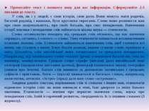 ► Прочитайте текст і позначте нову для вас інформацію. Сформулюйте 2-3 питанн...