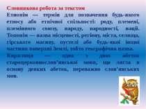 Словникова робота за текстом Етнонім — термін для позначення будь-якого етнос...