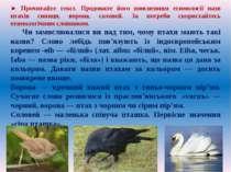 ► Прочитайте текст. Продовжте його поясненням етимології назв птахів синиця, ...