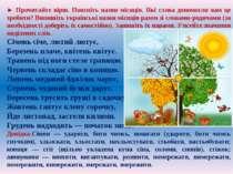 ► Прочитайте вірш. Поясніть назви місяців. Які слова допомогли вам це зробити...