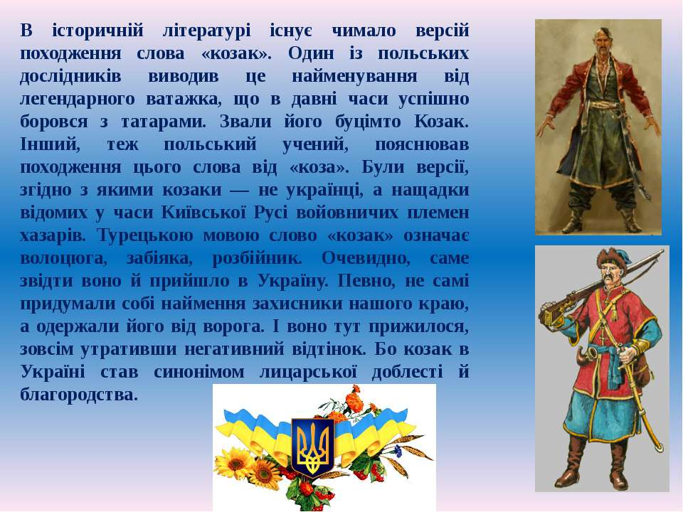 В історичній літературі існує чимало версій походження слова «козак». Один із...