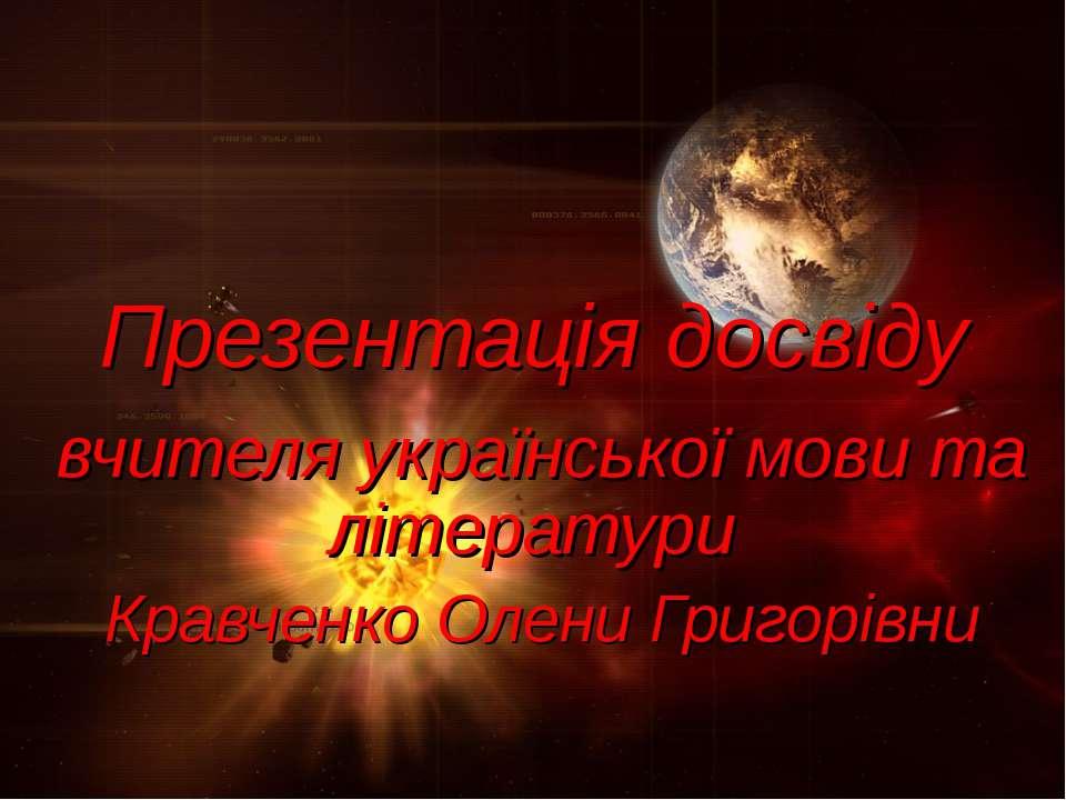 Презентація досвіду вчителя української мови та літератури Кравченко Олени Гр...