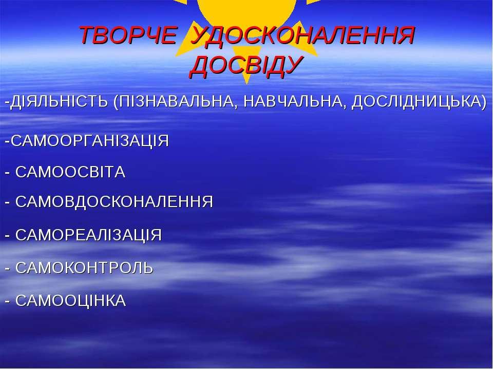 ТВОРЧЕ УДОСКОНАЛЕННЯ ДОСВІДУ -ДІЯЛЬНІСТЬ (ПІЗНАВАЛЬНА, НАВЧАЛЬНА, ДОСЛІДНИЦЬК...