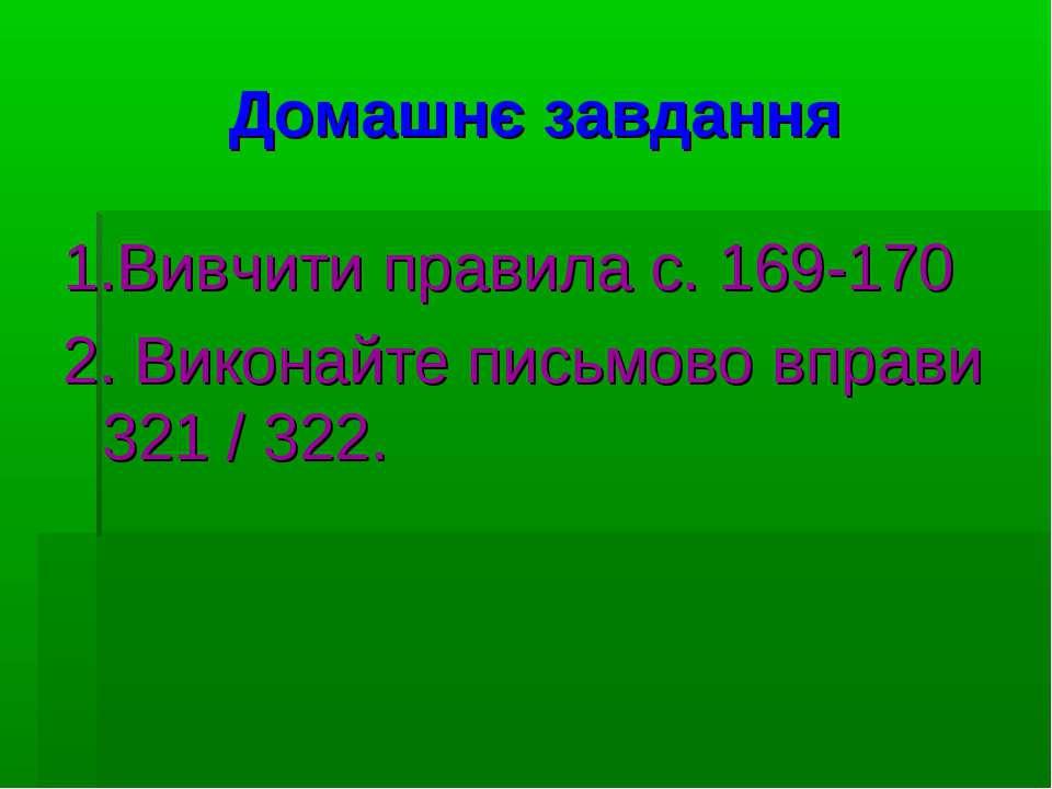 Домашнє завдання 1.Вивчити правила с. 169-170 2. Виконайте письмово вправи 32...