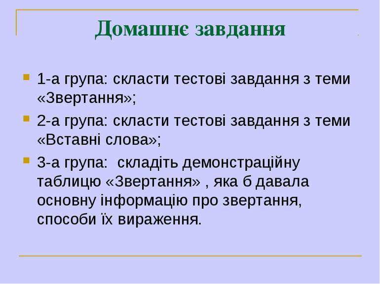 Домашнє завдання 1-а група: скласти тестові завдання з теми «Звертання»; 2-а ...