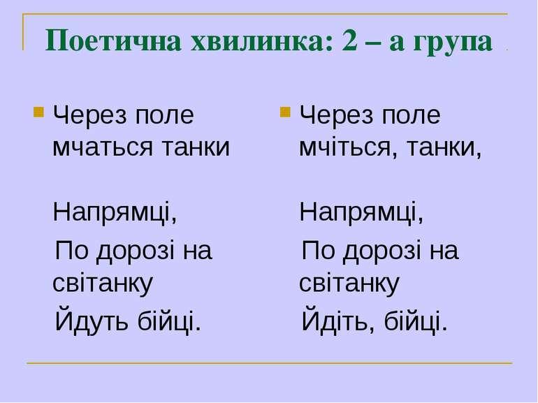 Поетична хвилинка: 2 – а група Через поле мчаться танки Напрямці, По дорозі н...