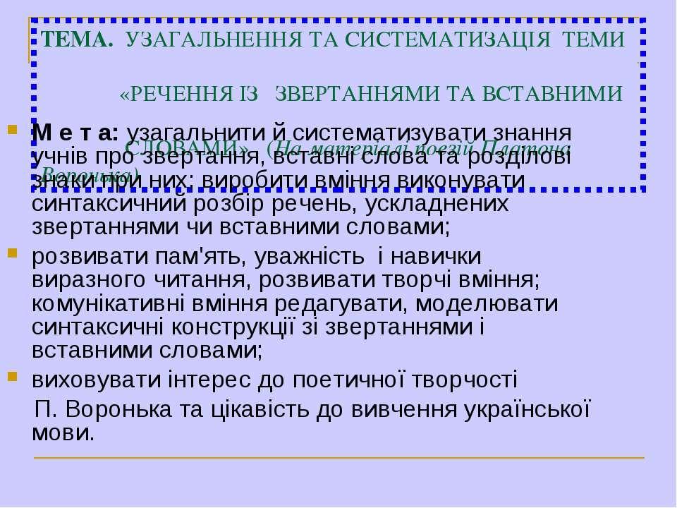ТЕМА. УЗАГАЛЬНЕННЯ ТА СИСТЕМАТИЗАЦІЯ ТЕМИ «РЕЧЕННЯ ІЗ ЗВЕРТАННЯМИ ТА ВСТАВНИМ...