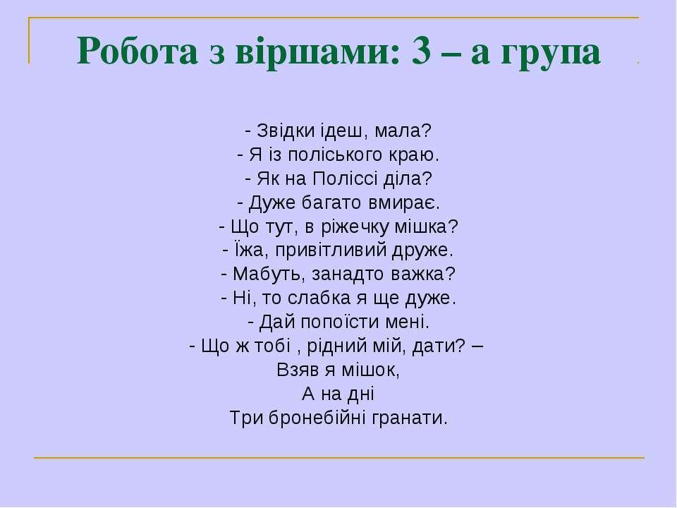 Робота з віршами: 3 – а група - Звідки ідеш, мала? - Я із поліського краю. - ...