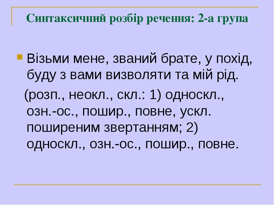 Синтаксичний розбір речення: 2-а група Візьми мене, званий брате, у похід, бу...