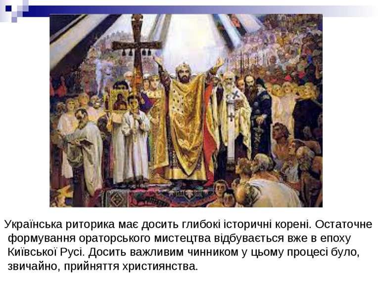 Українська риторика має досить глибокі історичні корені. Остаточне формування...