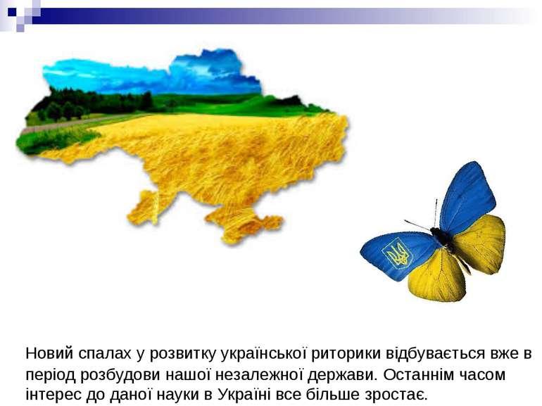 Новий спалах у розвитку української риторики відбувається вже в період розбуд...