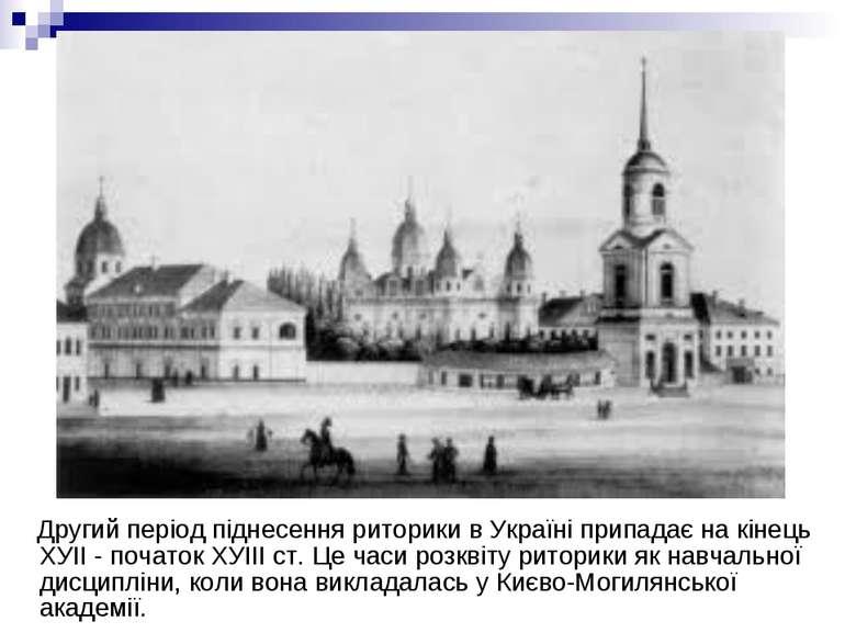 Другий період піднесення риторики в Україні припадає на кінець ХУІІ - початок...