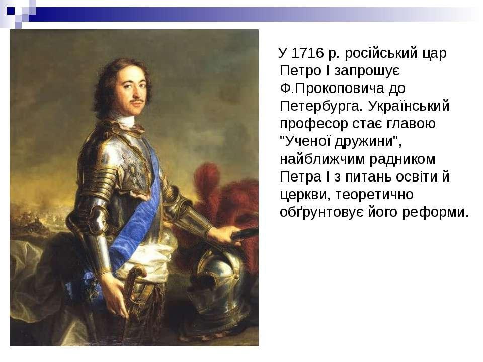 У 1716 р. російський цар Петро I запрошує Ф.Прокоповича до Петербурга. Україн...