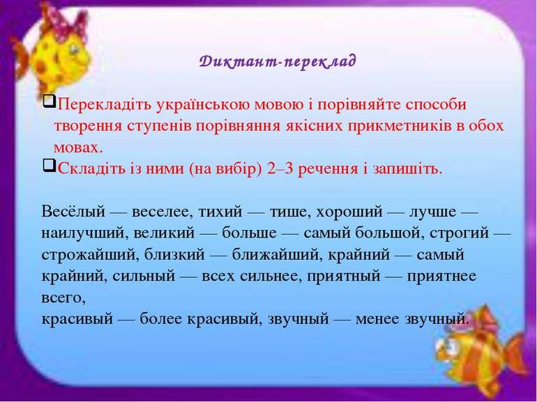Диктант-переклад Перекладіть українською мовою і порівняйте способи творення ...