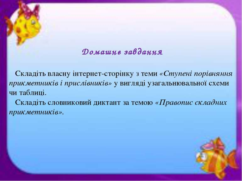 Домашнє завдання Складіть власну інтернет-сторінку з теми «Ступені порівняння...