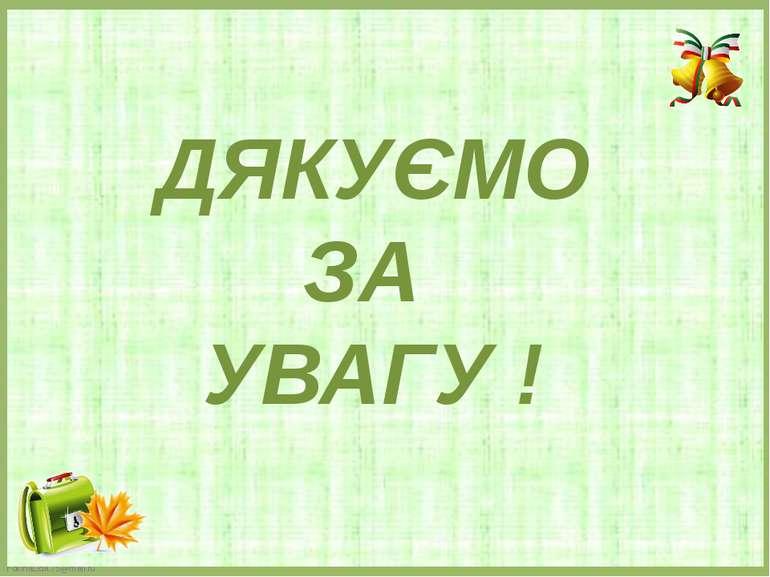 ДЯКУЄМО ЗА УВАГУ ! FokinaLida.75@mail.ru
