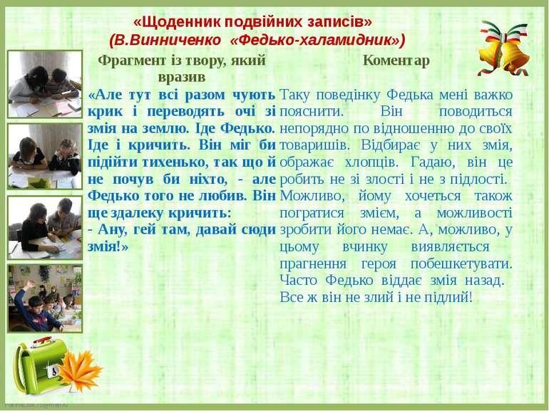 «Щоденник подвійних записів» (В.Винниченко «Федько-халамидник») Фрагмент із т...