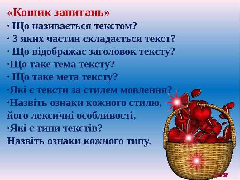 «Кошик запитань» ·Що називається текстом? ·3 яких частин складається текст?...