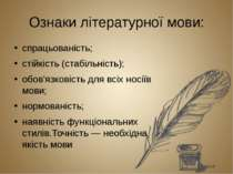 Правильність Це найважливіша ознака культури мови, яка визначається дотриманн...