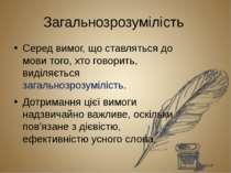 Норми літературної мови Норма — правила використання мовних засобів у певний ...