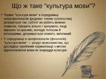 """Якості """"культури мови"""": багатство (різноманітність) мови її чистота виразніст..."""