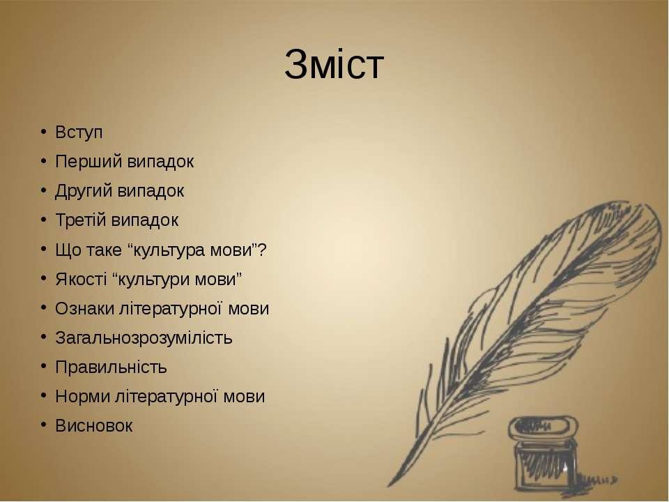 Перший випадок Під культурою мови мається на увазі вільне та безпомилкове вол...