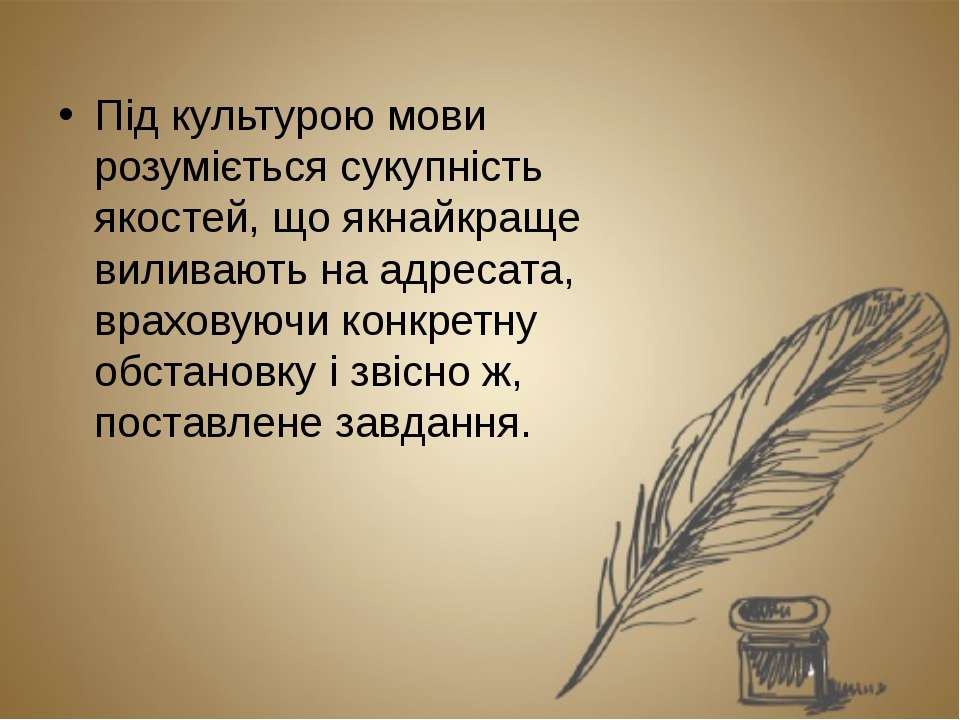 Основою культури мови є літературна мова - вища форма національної мови. У на...