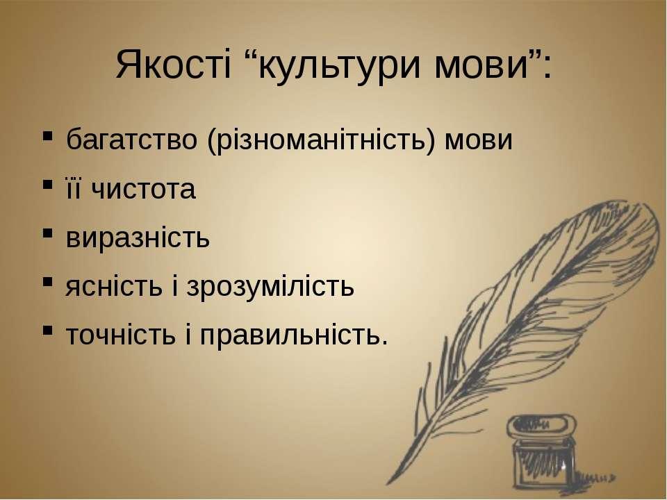 Ознаки літературної мови: спрацьованість; стійкість (стабільність); обов'язко...
