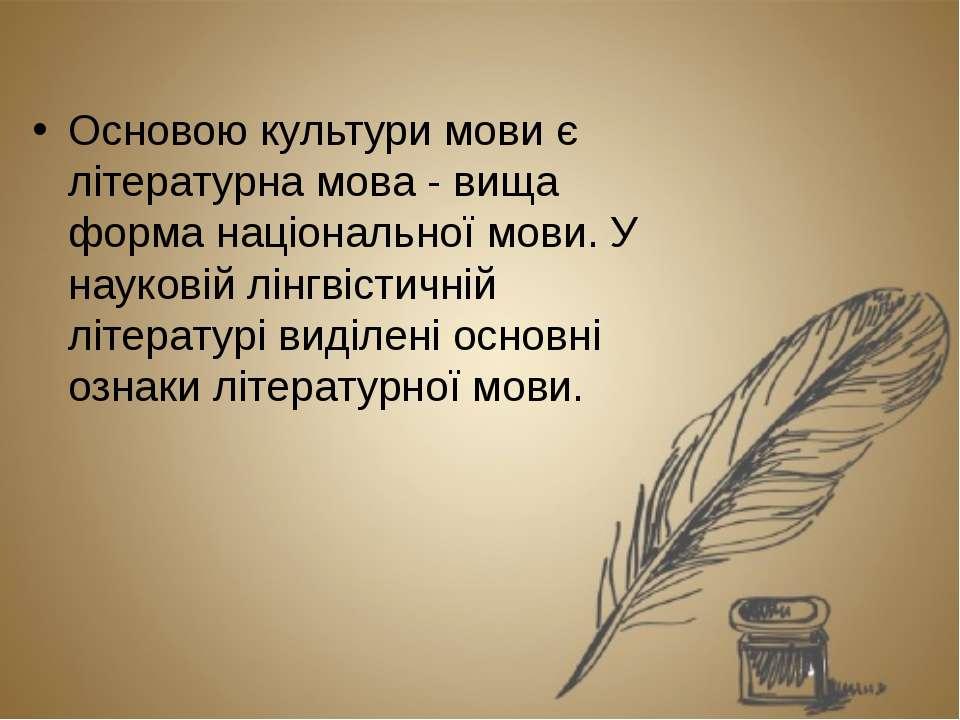 Загальнозрозумілість Серед вимог, що ставляться до мови того, хто говорить, в...
