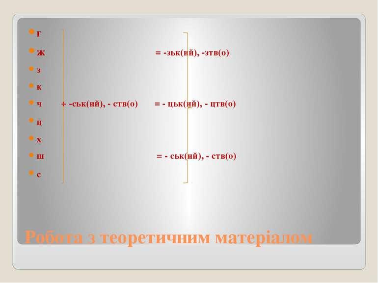 Робота з теоретичним матеріалом г ж = -зьк(ий), -зтв(о) з к ч + -ськ(ий), - с...