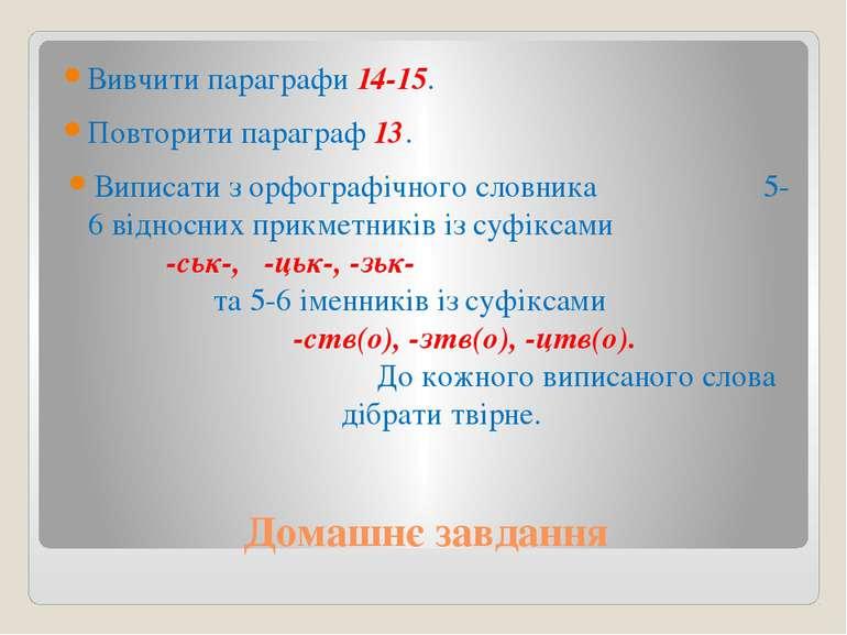 Домашнє завдання Вивчити параграфи 14-15. Повторити параграф 13. Виписати з о...