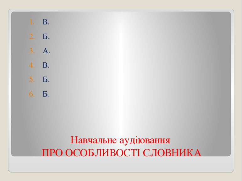 Навчальне аудіювання ПРО ОСОБЛИВОСТІ СЛОВНИКА В. Б. А. В. Б. Б.