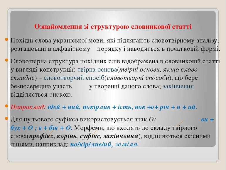 Ознайомлення зі структурою словникової статті Похідні слова української мови,...
