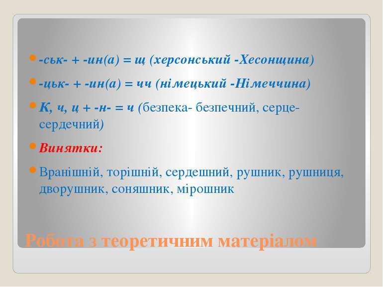 Робота з теоретичним матеріалом -ськ- + -ин(а) = щ (херсонський -Хесонщина) -...