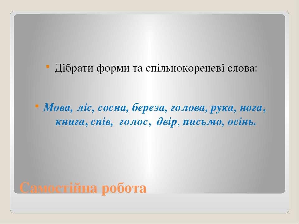 Самостійна робота Дібрати форми та спільнокореневі слова: Мова, ліс, сосна, б...