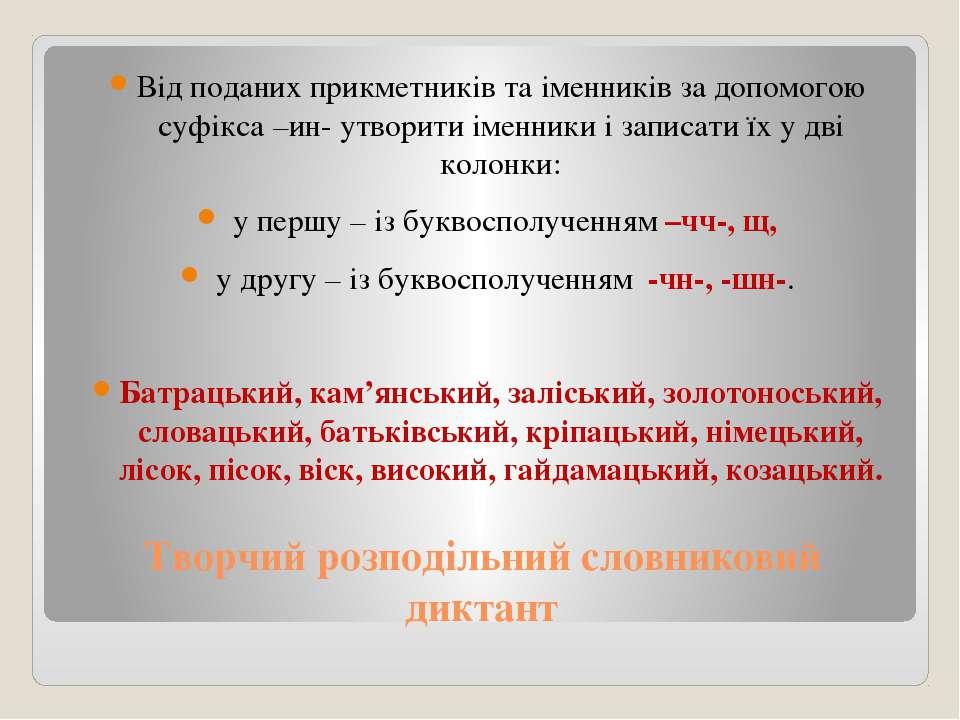 Творчий розподільний словниковий диктант Від поданих прикметників та іменникі...