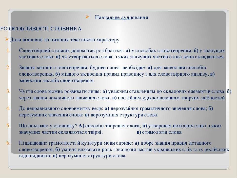 Ознайомлення зі структурою словотвірного словника Навчальне аудіювання ПРО ОС...