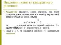 Введення поняття квадратного рівняння Квадратним вважають кожне рівняння, яке...